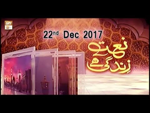 Naat Zindagi Hai - 22nd December 2017 - ARY Qtv