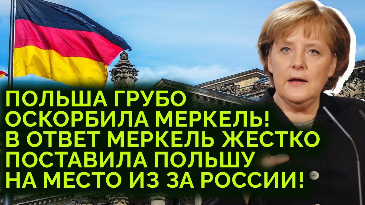 Срочно! Польша грубо оскорбила Меркель! В ответ Меркель поставила Польшу на место из за России