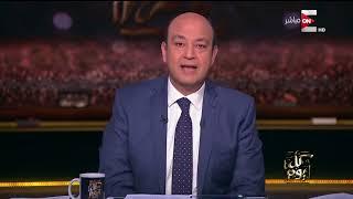 كل يوم: تعليق عمرو أديب على تفقد الرئيس السيسي طريق العين السخنة .. أحب أشوف الإنجاز