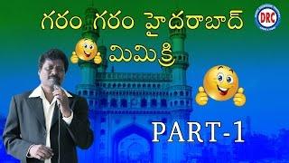 Garam Garam Hyderabad Mimicry Part-1   Mimicry Telugu Comedy
