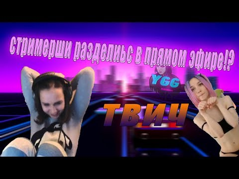 ТВИЧ ДЕВУШКИ 18+ ПОПА GFTOBE,МИХАЛИНЫ - Популярные видеоролики!