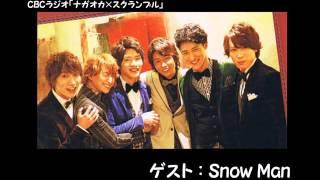 2015年12月18日放送 CBCラジオ「ナガオカ×スクランブル」Snow Man出演部...