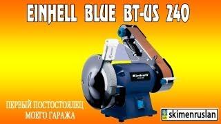 Наждак - гриндер Einhell Blue BT-US 240(Начинаю обустраивать гараж. Первый