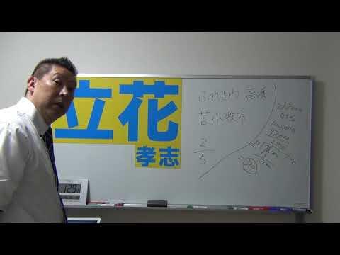 苫小牧市議補欠選挙 NHKから国民を守る党 ふれさわ高秀
