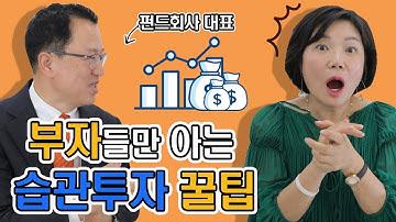 적금보다 돈이 훨씬 많이 모이는 재테크 꿀팁이 있다고?! – 드림머니 최고 금융전문가 한국포스증권 신재영 대표