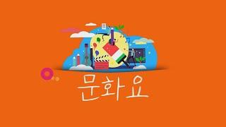 [문화요] 7회