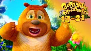 Забавные Медвежата Сборник (19-21) Дружные Медведи Соседи