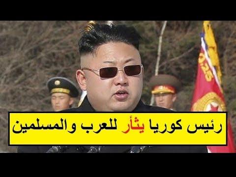 رئيس كوريا الشمالية يثــ ـأر  للعرب والمسلمين  من إسـ رائيـ ل ويفعل ما لم يستطع أحد فعله ؟؟
