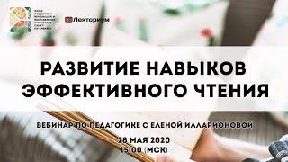 Развитие навыков эффективного чтения | Вебинар по педагогике с Еленой Илларионовой