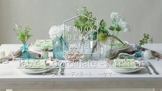 テーブルコーディネート ~サマー~ テーブルコーディネート 検索動画 5