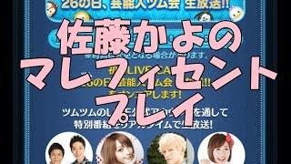2015年9月26日のLINE生放送のLIVECASTでの佐藤かよのマレフィセントプレ...