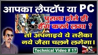 how to fix pc hanging problem (अपना लैपटॉप या PC खुद से सर्विस करें) Hindi/Urdu # 17