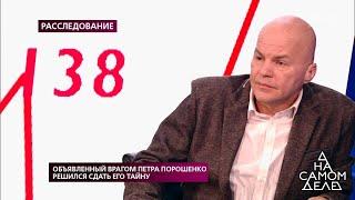 «Ошибки у Порошенко были, он сейчас за них расплачивается»