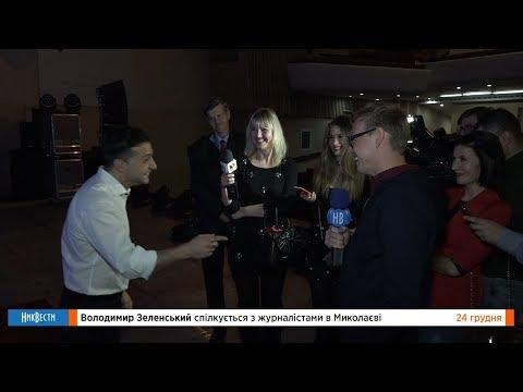 НикВести: #ЗЕЛЕНСКИЙ в