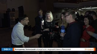 НикВести: #ЗЕЛЕНСКИЙ в Николаеве о губернаторе Савченко и выборах