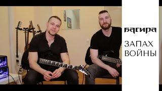Видеоурок Багира - Запах войны (tab +минус) Школа гитары Аллегро