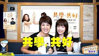 飛碟聯播網《生活同樂會》 蕭彤雯主持 2020.07.07 共學,共好:親師協力教養