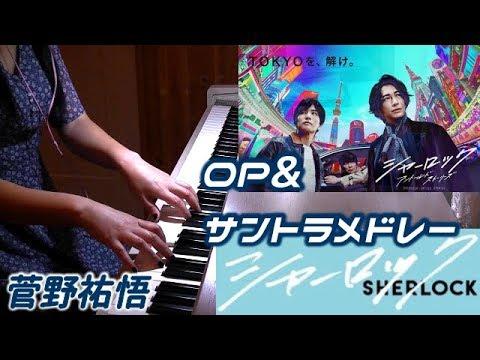 『シャーロック』OP「Searching For The Ghost」&サントラ 菅野祐悟 Yugo Kanno フジテレビ月9   SHARLOCK  OST FujiTV Drama