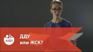 видео Покупка новостройки через ЖСК
