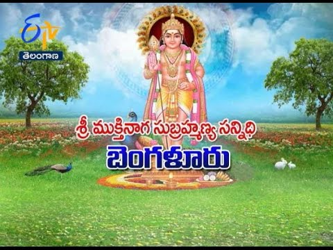 Sri Mukti Naga Subramanya Temple Bengaluru - TS - 13th March 2016 - తీర్థయాత్ర – Full Episode