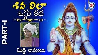 Midde Ramulu Oggu Kathalu    Shiva Lila Oggu Katha    Telangana Devotional Songs