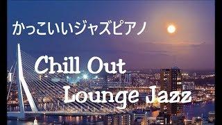 オシャレでかっこいいジャズ ピアノ - 作業用BGM, リラックス BGM|Chill Out Lounge Jazz Piano Music
