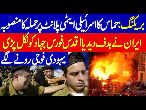 Israel latest development Iran come forward Gaza supreme leader quds force Detail Umar daraz gondal