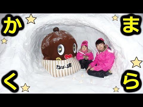 ★かまくら作って雪合戦!「プリ姫チーム vs ねばーるチーム」★snowball fight★