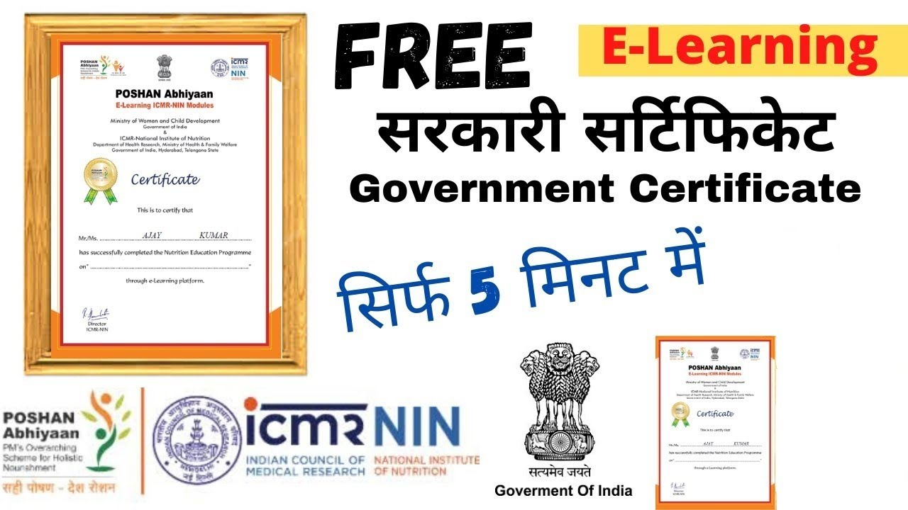 Free Government E Learning Certificate Icmr Nin Poshan Certificate Free Government Certificate Youtube