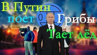 """В.Путин поет """"Тает лёд"""" (Грибы)"""