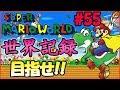 【RTA】目指せ世界記録!マリオワールド☆スターロード禁止タイムアタック#55【SMW No StarWorld Speedrun】