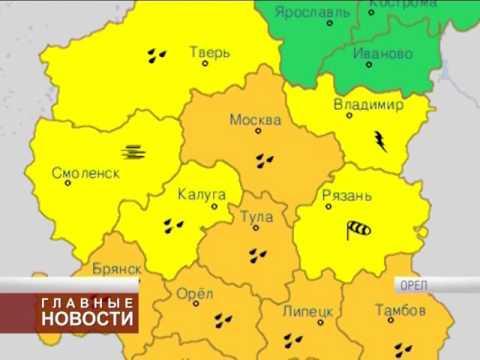 """В Орловской области """"оранжевый"""" уровень опасности погоды"""