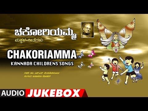 Chakoriamma - Audio jukebox | Archana Udupa, H S Venkatesh Murthy | Kannada Children's Songs