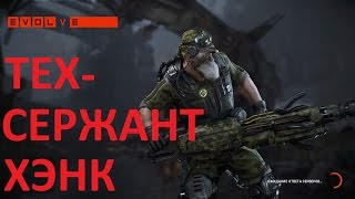 Evolve Тех-сержант Хэнк