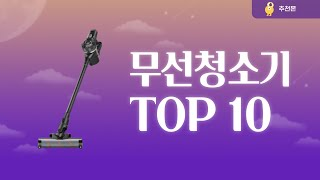 2021년 무선청소기 추천 TOP10