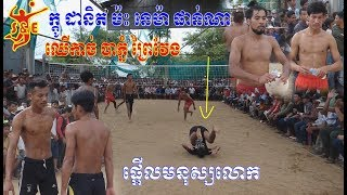 Very Nice Volleyball Match HD - Super neymar Phanna Kmao Vs Kdo Danit BMab ||16 June 2019