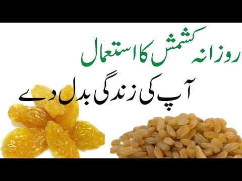 Kishmish Ke Fayde In Urdu | Raisin Health Benefits In Urdu | Kishmish