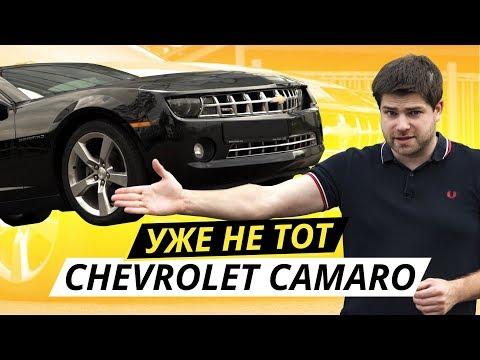 Цена содержания Chevrolet Camaro | Подержанные автомобили