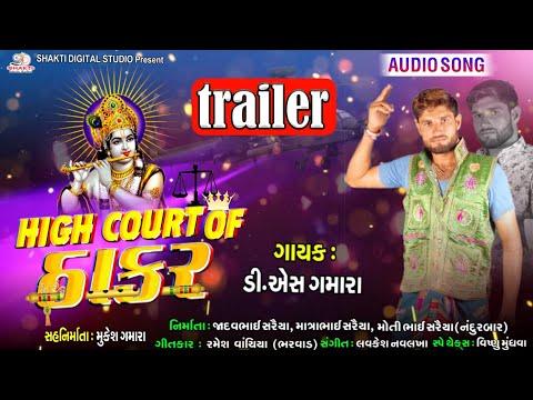 High Court Of Thakar Tesar || D.S GAMARA || Shakti Digital Studio