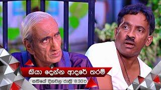 පිස්සෝ දෙන්නෙක්ට එක වහල යට ඉන්න බෑනේ සර් | Kiya Denna Adare Tharam | Sirasa TV Thumbnail