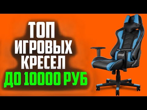 3 ЛУЧШИХ ИГРОВЫХ КРЕСЛА ДО 10000 РУБЛЕЙ