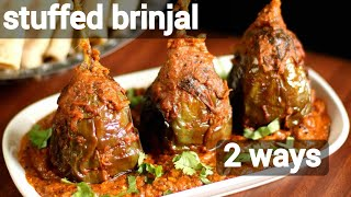 2 way stuffed bharwa baingan | stuffed baingan ki sabji | भरवां बैंगन | stuffed eggplant curry