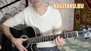 Самая Самая - KREED - Разбор на гитаре (Аккорды в Am)