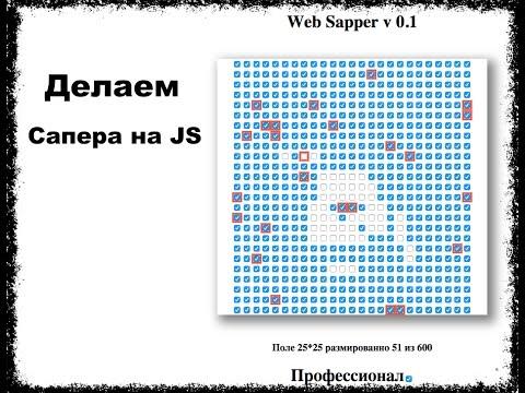 JavaScript Игра Сапер - Процесс создания