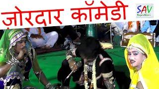 मारवाड़ी ज़ोरदार कॉमेडी ! पेट घणो दुक्खे  /SAV Rajasthani