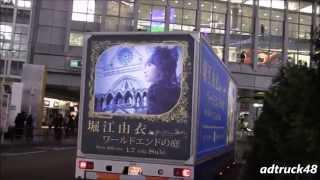 """堀江由衣 New Album """"ワールドエンドの庭"""" を宣伝するアドトラック@渋谷"""