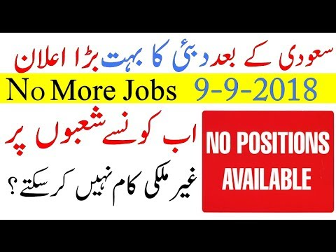 Dubai News Urdu Hindi Today Live | No More Jobs For All Foreigners In Dubai 2018 | Sahil Tricks
