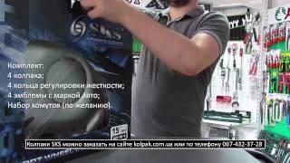 Обзор: колпаки на колеса SKS R15 305 kolpak.com.ua
