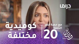 مع حصةقلم - الحلقة 20- كوميديا مختلفة تجمع مشاري البلام وعبير أحمد في هذا المشهد