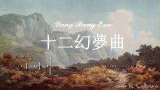 양방언(Yang Bang Ean) - 十二幻夢曲(십이환…